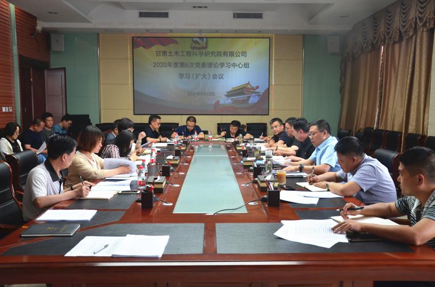 公司召开2020年第六次党委理论学习中心组学习(扩大)会议