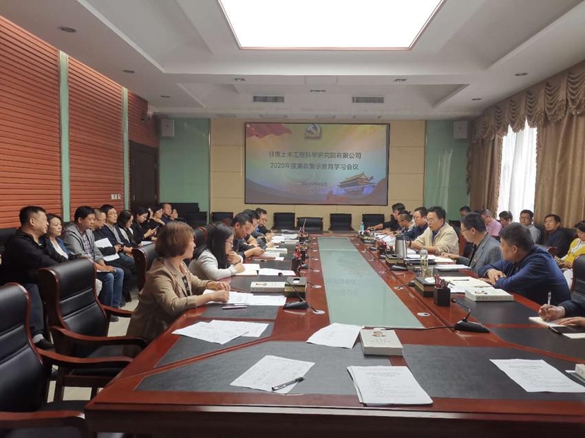 公司召开廉政警示教育学习会议
