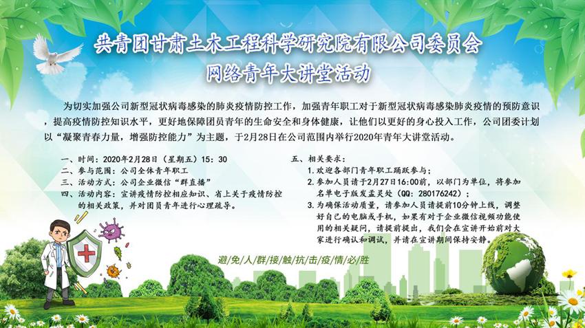 """公司团委举办""""网络青年大讲堂""""活动"""