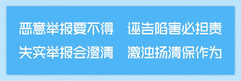 纪检监察机关信访举报指南(十)诬告陷害行为,要受到严肃处理!