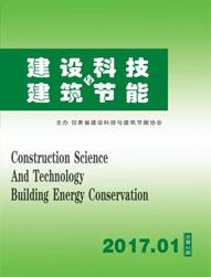 《建设科技与建筑节能》总第42期(2017.01)