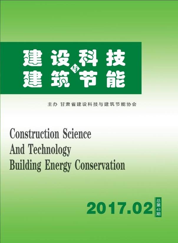 《建设科技与建筑节能》总第43期(2017.02)