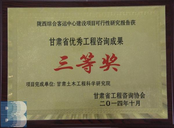 《陇西综合客运中心建设项目可行性研究报告》(2014年度甘肃省优秀工程咨询成果三等奖)
