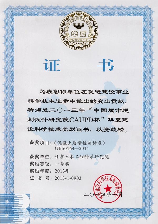 《混凝土质量控制标准(GB50164-2011)》(2013年华夏建设科学技术奖一等奖)