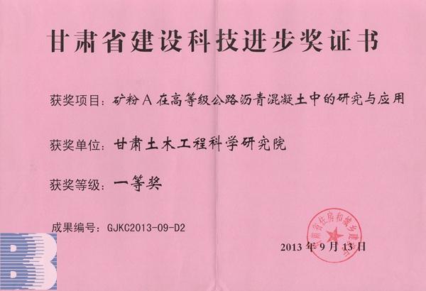 《矿粉A在高等级公路沥青混凝土中的研究与应用》(2013年甘肃省建设科技进步一等奖)